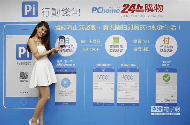 ▲PChome推出Pi行動錢包支付軟體,即日起民眾便可在敦化南路的示範點體驗「隨拍即買」的樂趣,迎接「牆經濟」時代的來臨。(PChome提供)