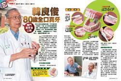 《時報周刊》韓良俊80歲全口真牙 獨門潔牙法公開