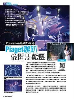 《時報周刊》Possession系列25周年 Piaget辦趴像開馬戲團