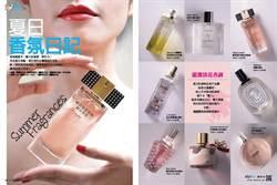 《時報周刊》Summer Fragrances夏日香氛日記