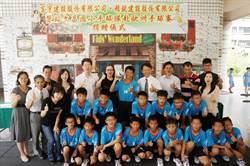 建商慷慨捐 送手球小選手出國比賽圓夢
