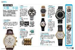 《時報周刊》有歷史更升值 天價二手錶