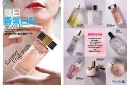 Summer Fragrances夏日香氛日記