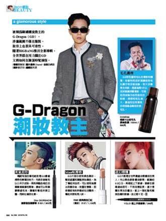 G-Dragon 潮妝教主