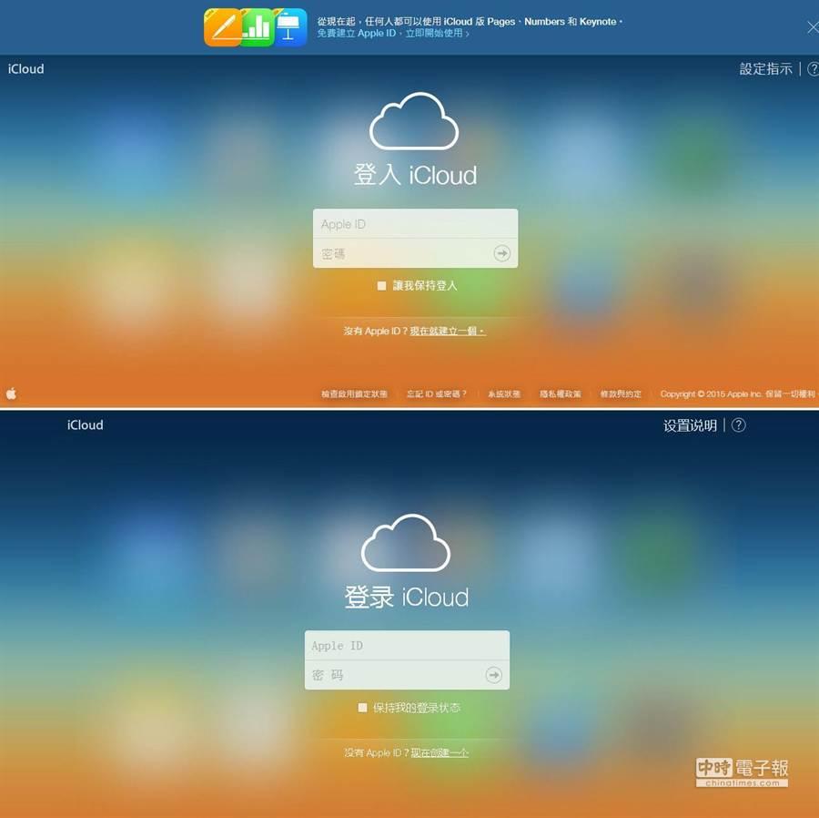 上圖為正確的蘋果iCloud網站,下圖則是有心人士架設的盜版iCloud網站。網友們要張大眼睛仔細瞧囉。(取自iCloud與文中盜版網站截圖)