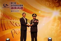 南投縣警察局 榮獲政院「政府服務品質獎」