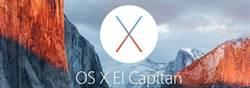 iPad Pro有絕招 將搭OS X El Capitan?