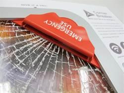 捕鼠器原理車窗擊破器 獲紅點設計獎