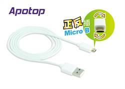 Apotop推出第1條 可正反插Micro-B線