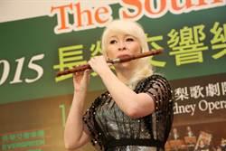 長榮交響樂團「台灣之聲」飛進雪梨歌劇院
