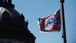 美南卡州議會今將永遠降下邦聯旗