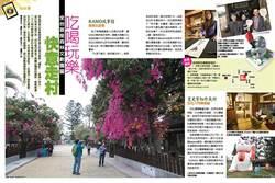 《時報周刊》全台首座森林文創園區 吃喝玩樂 快意走村