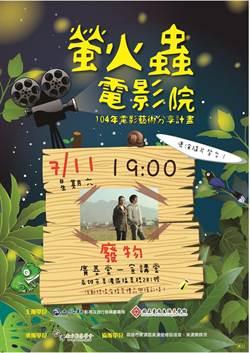 螢火蟲電影院 7/11美濃黃蝶祭登場