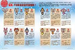 《時報周刊》旺旺12生肖運勢7/10-7/16 屬馬 FB單身狀態可望解除!