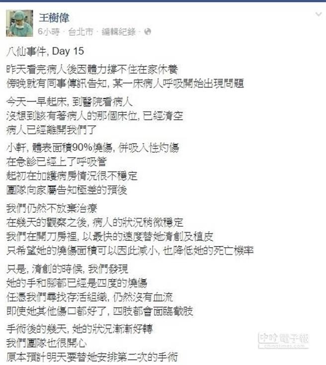 醫師王樹偉在臉書留言。(葉書宏翻攝)