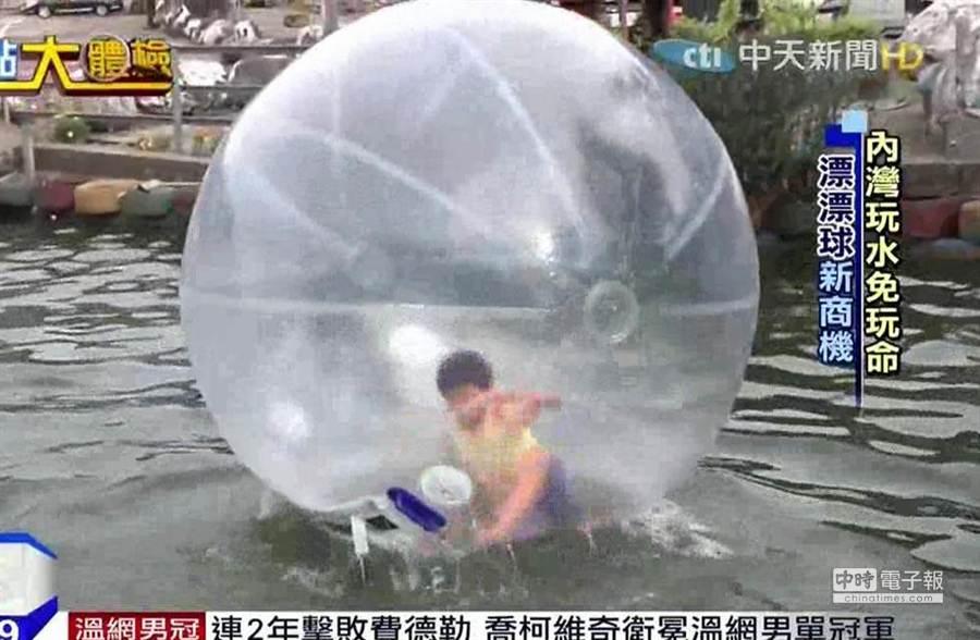 內灣漂漂球夯!/圖截自中天新聞