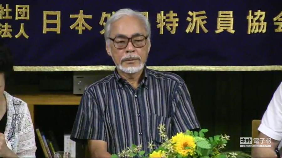 日本動畫大師宮崎駿今在東京都內針對日本外國特派員協會會員召開記者會。(取自網路直播畫面)
