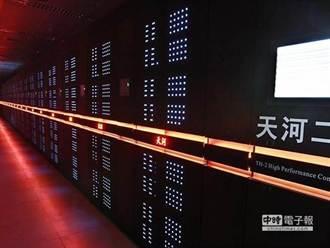 全球超級電腦 大陸「天河2號」5連冠