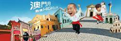台灣虎航推「澳門月」 空中可享葡式蛋撻套餐