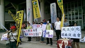 環保團體抗議台化燃煤發電應以特殊工業區管制