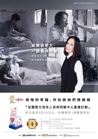 江蕙首拍公益廣告 助聖方濟安老院重建