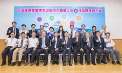 台灣資通產業標準協會 首任理監事出爐