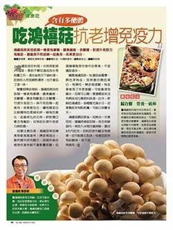 《時報周刊》含有多醣體 吃鴻禧菇抗老增免疫力