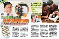 《時報周刊》王先震研發人工皮 燒燙傷患者福音