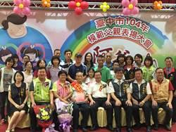 台中市北屯區公所表揚50位模範父親