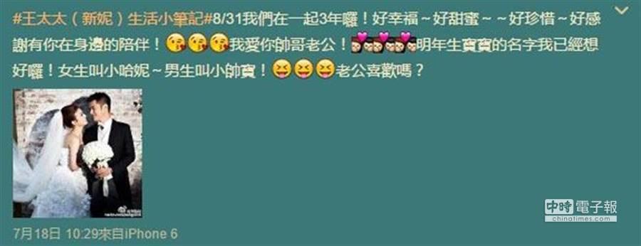 歷經過流產的宋新妮,昨天的微博發文,讓不少粉絲猜測,她是否又懷孕了?(翻攝自微博)