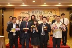 2015臺灣烘焙美食展創意甜點嘉年華暨臺北鳳梨酥文化節 好禮多多
