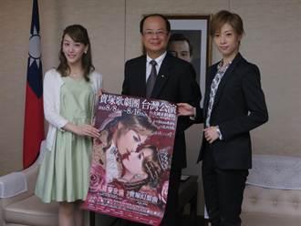 寶塚8月台灣公演 花組首席男女主角特訓中文