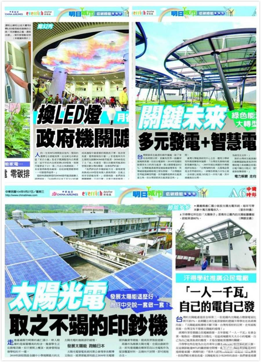 中國時報「明日城市:低碳綠能系列,入圍2015年台達能源與氣候特別獎。(本報系資料照片)