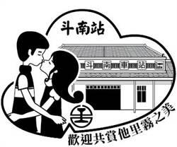 歡慶斗南車站112週年 台鐵發售紀念套票
