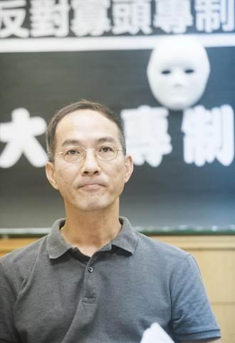 台北海洋技術學院教師 控校方打壓