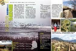 《時報周刊》韓國 全羅南道 順天麗水 各自精采