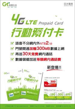 亞太4G LTE行動預付卡 語音每分鐘2元
