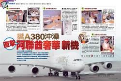 《時報周刊》搭A380沖澡 直擊阿聯酋奢華新機