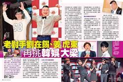 《時報周刊》老對手劉在錫、姜虎東 再挑韓娛大梁