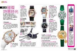 《時報周刊》寶石錶 璀璨詩意時光