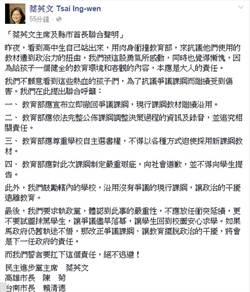 民進黨聲明:教部撤回爭議課綱