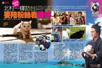 《時報周刊》阿部寬請命 北村一輝訪台 要陪粉絲看貓侍