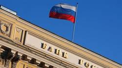 俄羅斯正組建國家信用評級機構