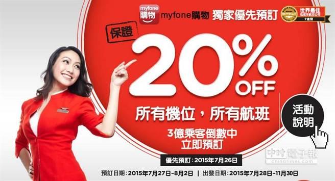台灣大哥大myfone會員獨享Air Asia機票8折限時優惠 。(取自活動網頁)