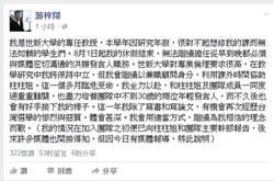 專心教職 游梓翔臉書辭洪辦發言人