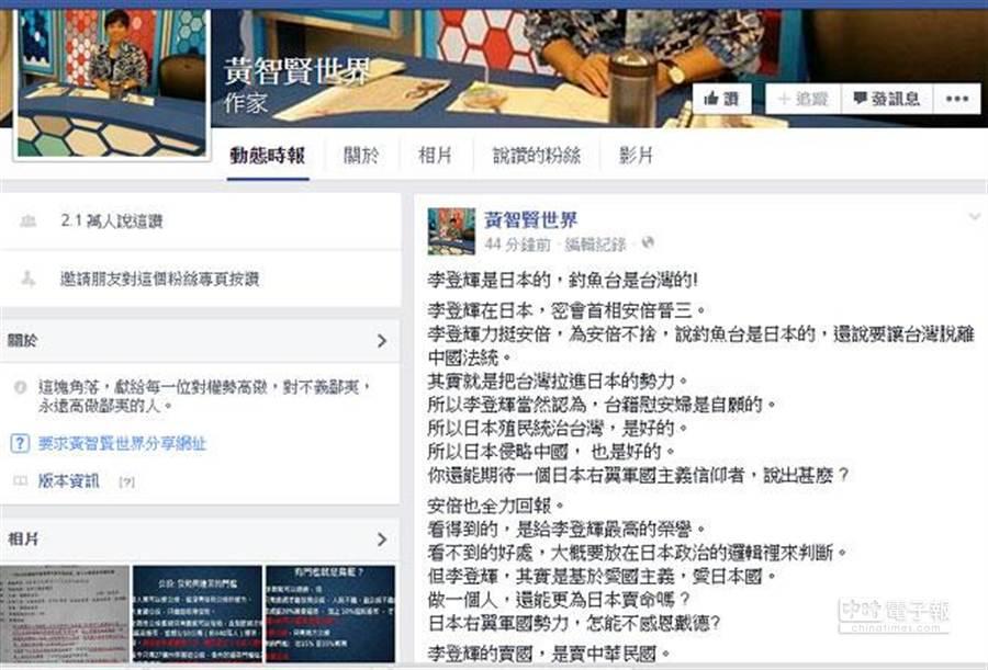 作家黃智賢今日在臉書中表示,「李登輝是日本的,釣魚台是台灣的!」(圖取自黃智賢臉書)