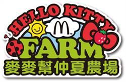 麥當勞xHello Kitty 超級大聯「萌」周五登場