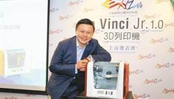 三緯國際da Vinci系列3D列印機支援Win10