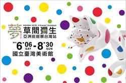 暑假在家看「電視」 草間彌生亞洲巡迴展門票送給您