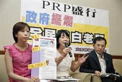 PRP療效遭非法廣告渲染 民團憂民眾被誤導